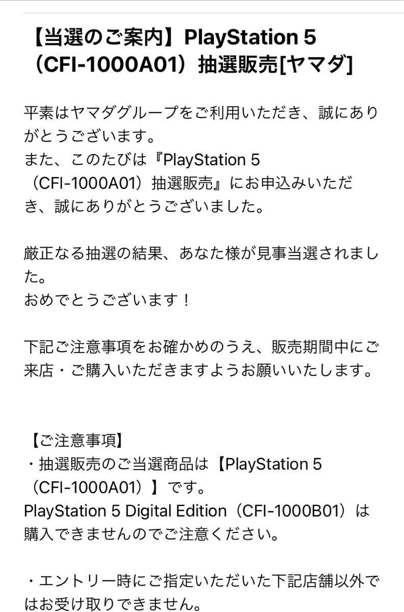 PS5 PlayStation5 本体 ディスクドライブ搭載モデル 新品未開封