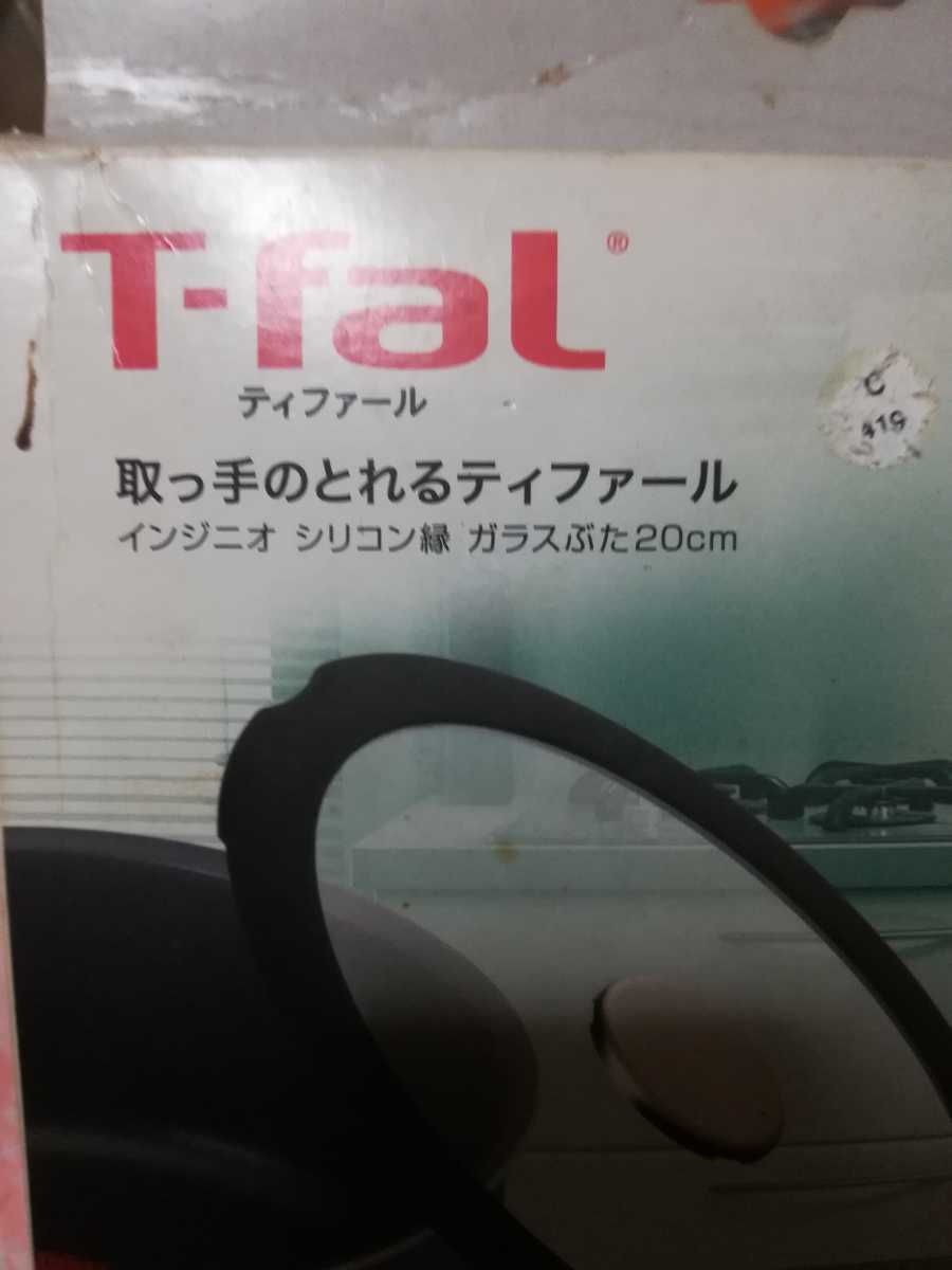T-fal ティファール インジニオ シリコン縁 ガラスぶた 蓋 20cm 取っ手の取れる TfaL