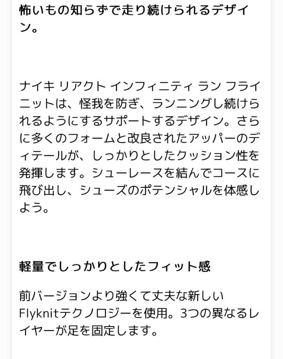 NIKE ナイキ リアクト インフィニティ ラン フライニット  スニーカー ウィメンズ ランニングシューズ スニーカー 23.5