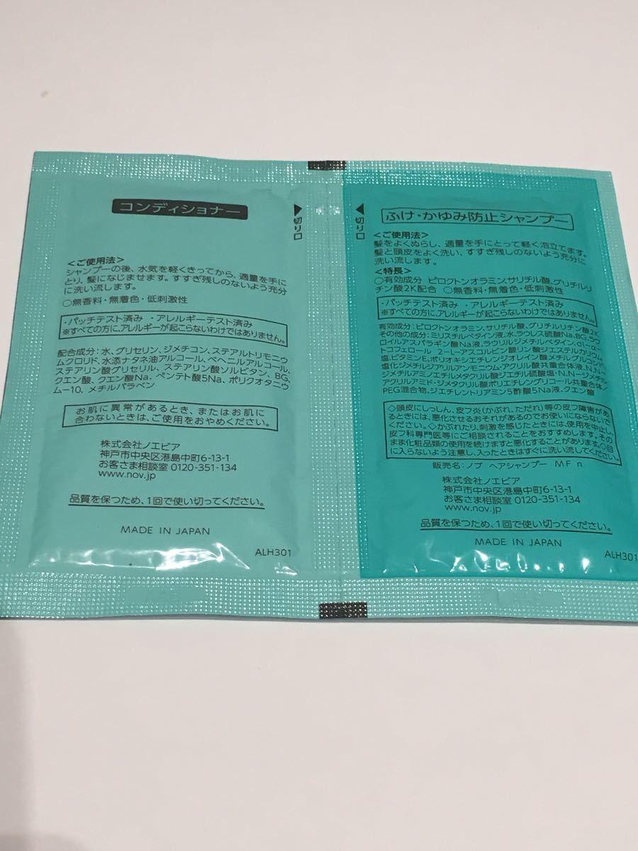 ノブ シャンプー /コンディショナー ふけ・かゆみ防止 お試し用 10ml ×2