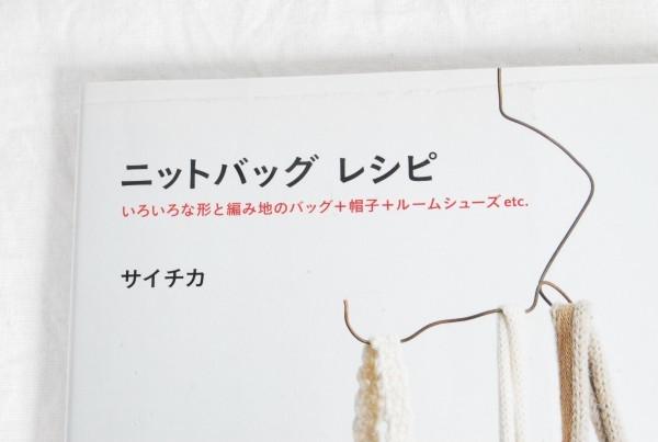 6035 ニットバッグレシピ サイチカ 本 愛知県岡崎市 直接引取可_画像2