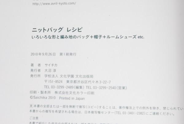 6035 ニットバッグレシピ サイチカ 本 愛知県岡崎市 直接引取可_画像3