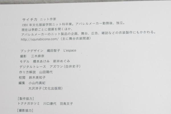 6035 ニットバッグレシピ サイチカ 本 愛知県岡崎市 直接引取可_画像5