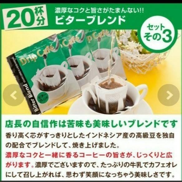 澤井珈琲 極上 至福の1杯 コーヒー専門店のドリップバッグ70杯  美味しい