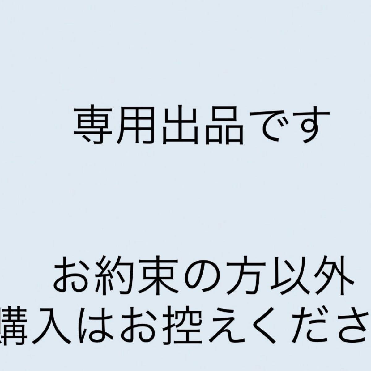m様 専用
