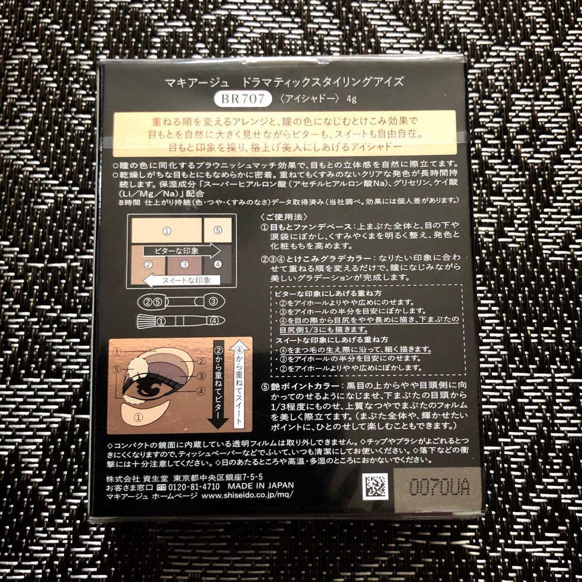 マキアージュ ドラマティックスタイリングアイズBR707