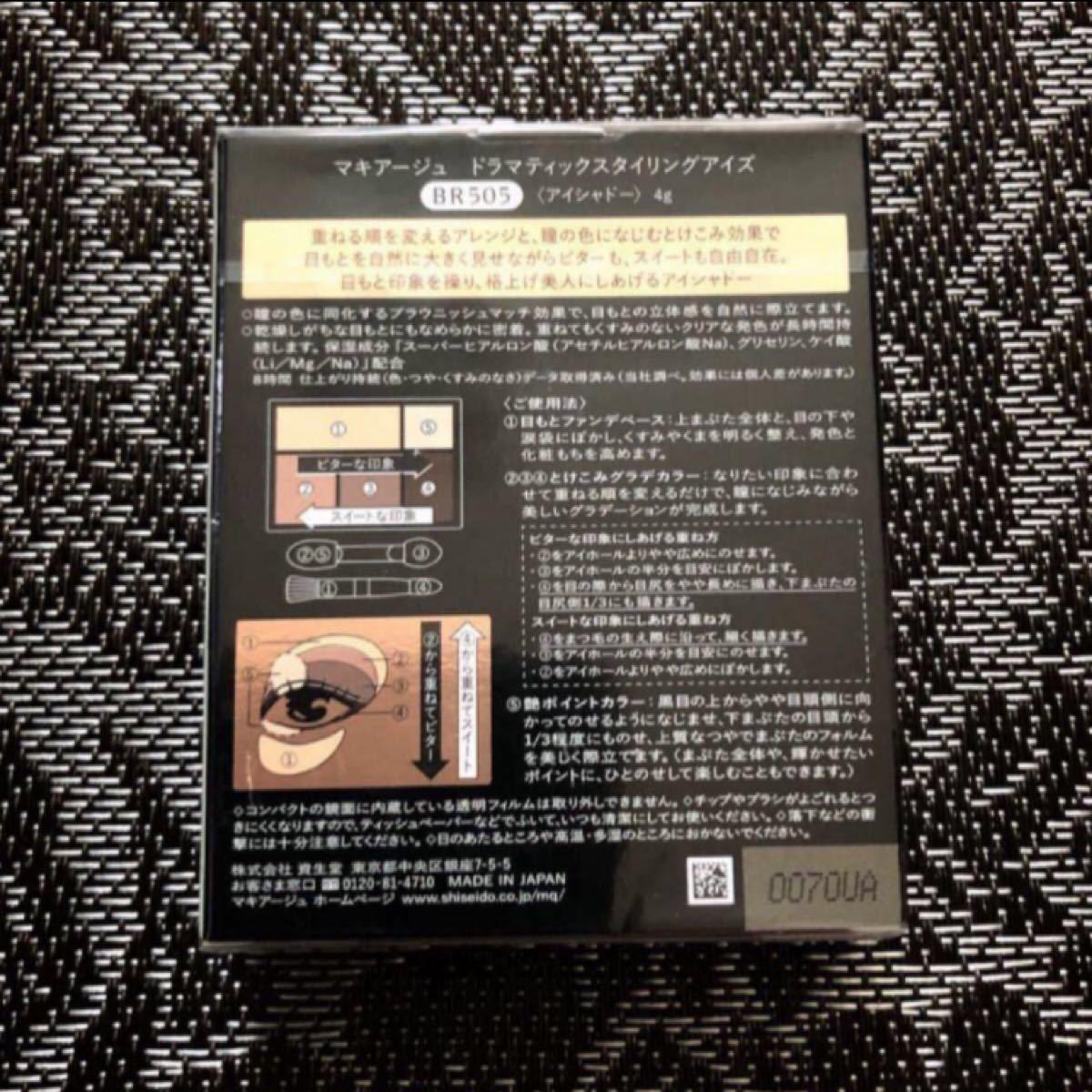 マキアージュ ドラマティックスタイリングアイズBR505
