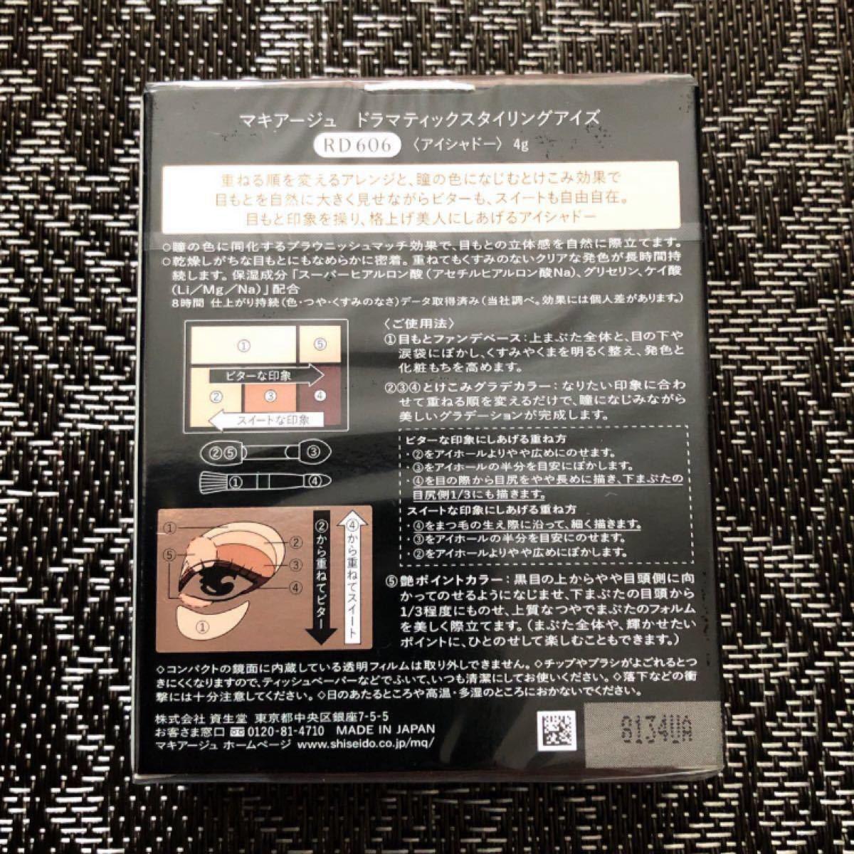 マキアージュ ドラマティックスタイリングアイズRD606