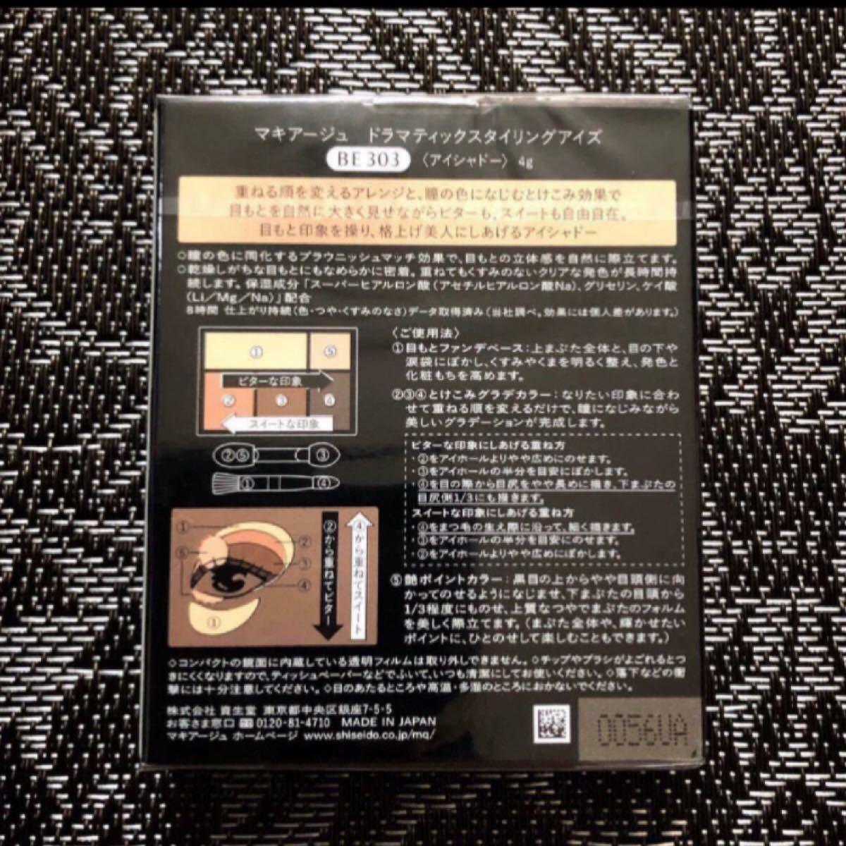 マキアージュ ドラマティックスタイリングアイズBE303