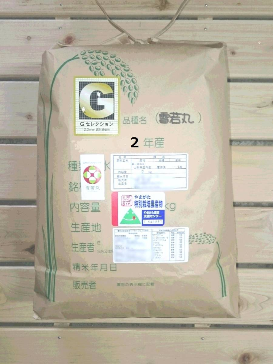 ◆Gセレクション!雪若丸♪令和2年産!山形庄内産玄米10kg(白米9kg)送料無料_画像1