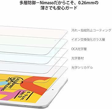 10.2 inch 【ガイド枠付き】Nimaso iPad 10.2 ガラスフィルム iPad 7世代 (2019) フィルム _画像2