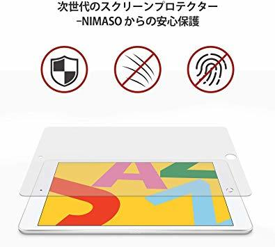 10.2 inch 【ガイド枠付き】Nimaso iPad 10.2 ガラスフィルム iPad 7世代 (2019) フィルム _画像3