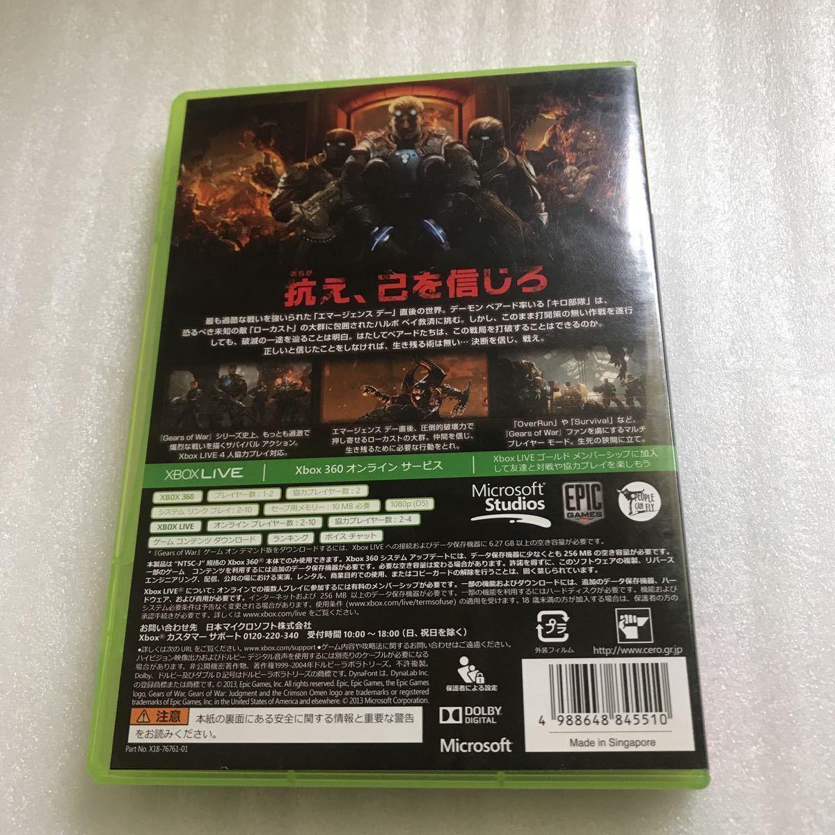 XBOX360 ソフト GEARS of WAR JUDGMENT ギアーズオブウォー ジャッジメント