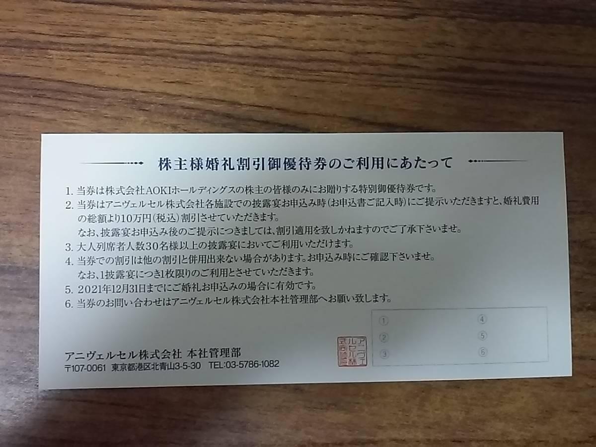 ★☆送62~☆ANNIVERSAIRE アニヴェルセル 10万円割引券 AOKI アオキ 株主優待券 21/12/31迄☆★_画像2