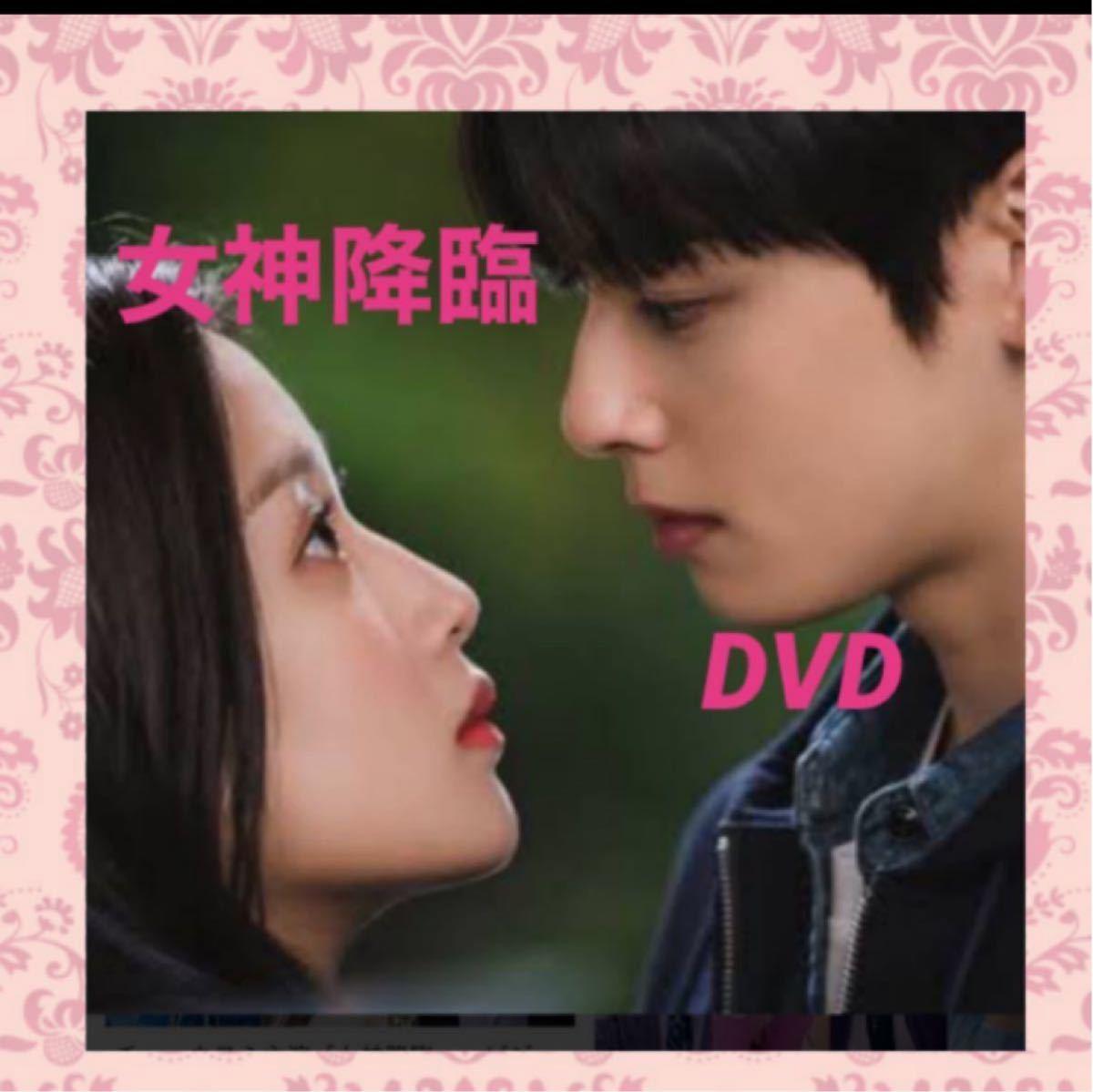 女神降臨 DVD全話【レーベル印刷あり】 韓国ドラマ