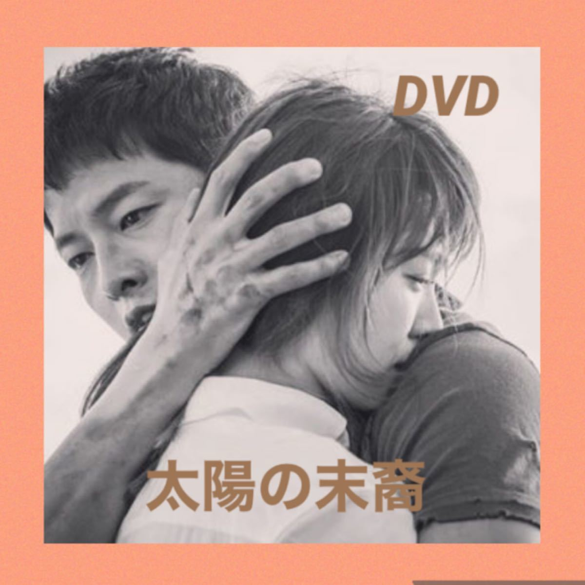 韓国ドラマ 太陽の末裔 DVD全話【レーベル印刷あり】 日本語吹き替えあり  高画質