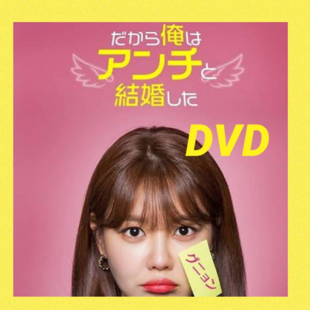 韓国ドラマ だから俺はアンチと結婚した DVD全話【レーベル印刷あり】