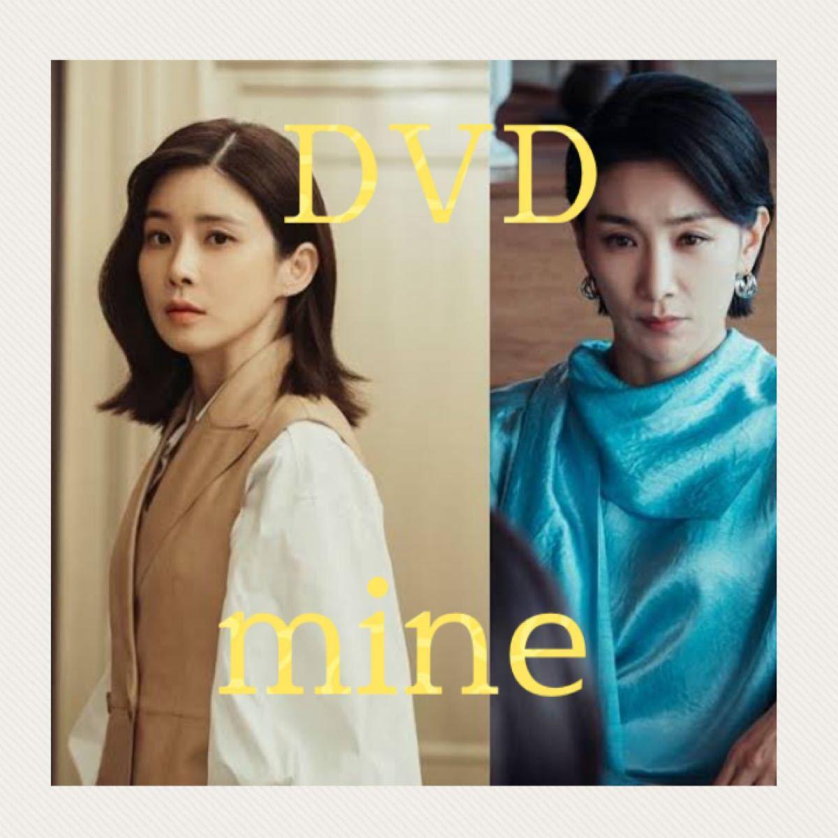 韓国ドラマ mine DVD全話【レーベル印刷あり】
