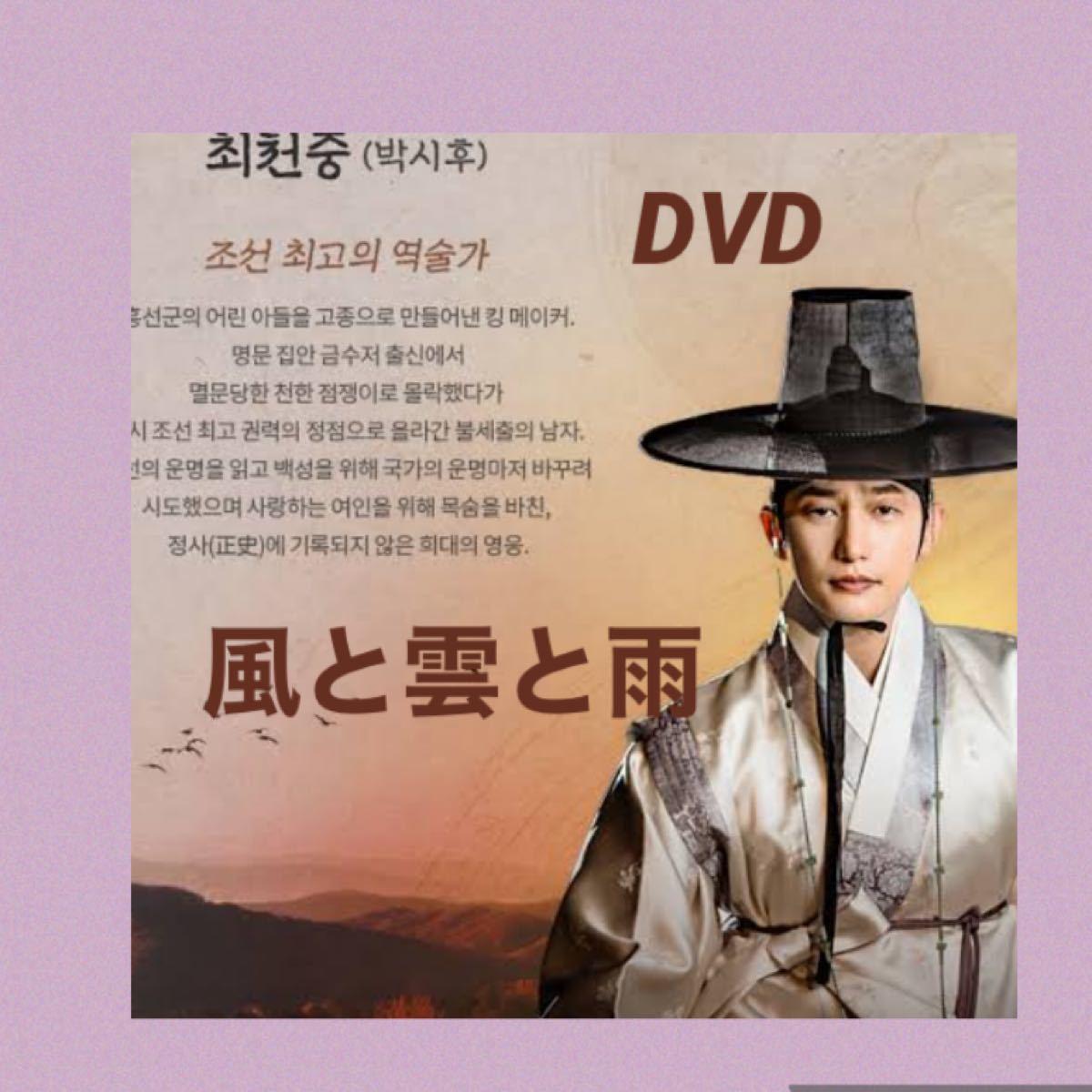 韓国ドラマ 風と雲と雨 DVD全話【レーベル印刷あり】