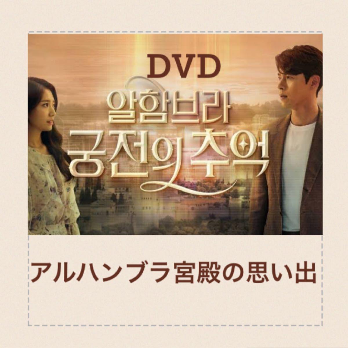 韓国ドラマ アルハンブラ宮殿の思い出 DVD全話【レーベル印刷あり】