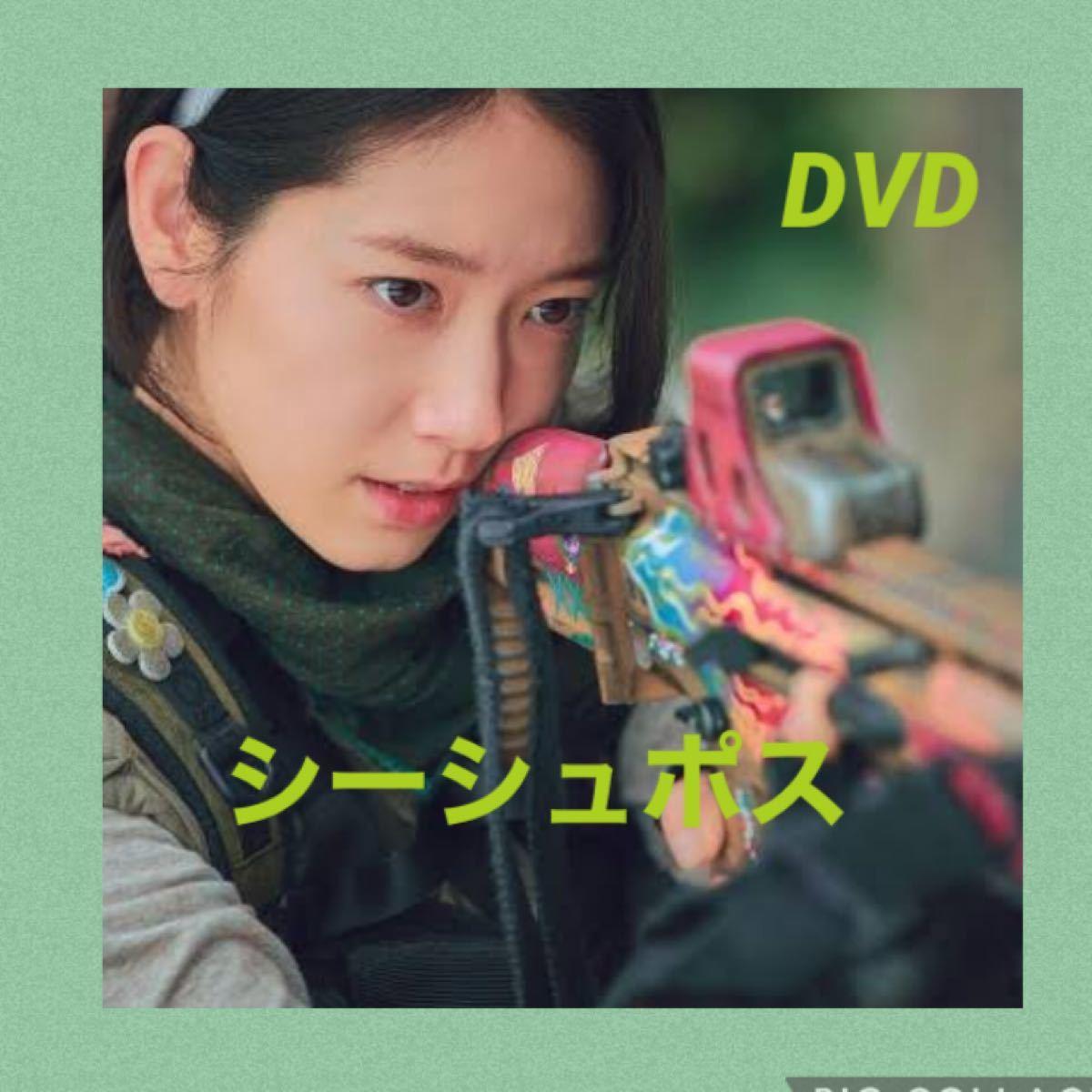 韓国ドラマ シーシュポス DVD全話【レーベル印刷あり】8/10日ご購入分から16日より順次発送致します。