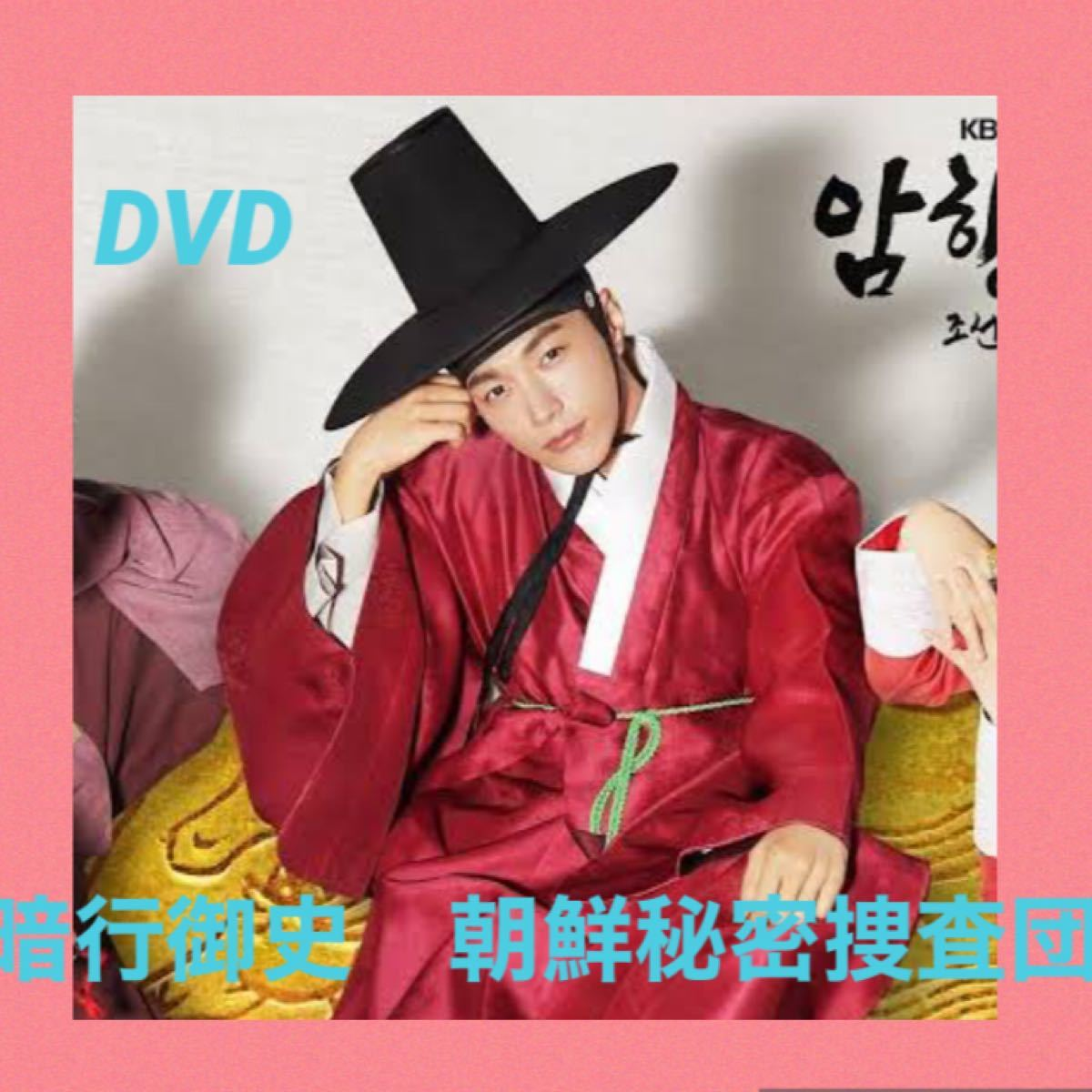 韓国ドラマ 暗行御史 朝鮮秘密捜査団 DVD全話【レーベル印刷あり】