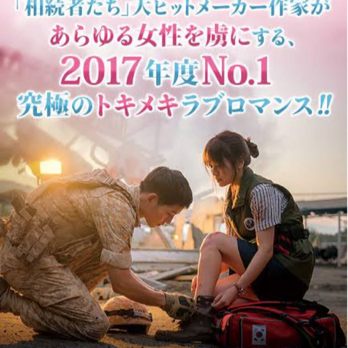太陽の末裔 DVD全話【レーベル印刷あり】高画質 日本語吹き替えあり