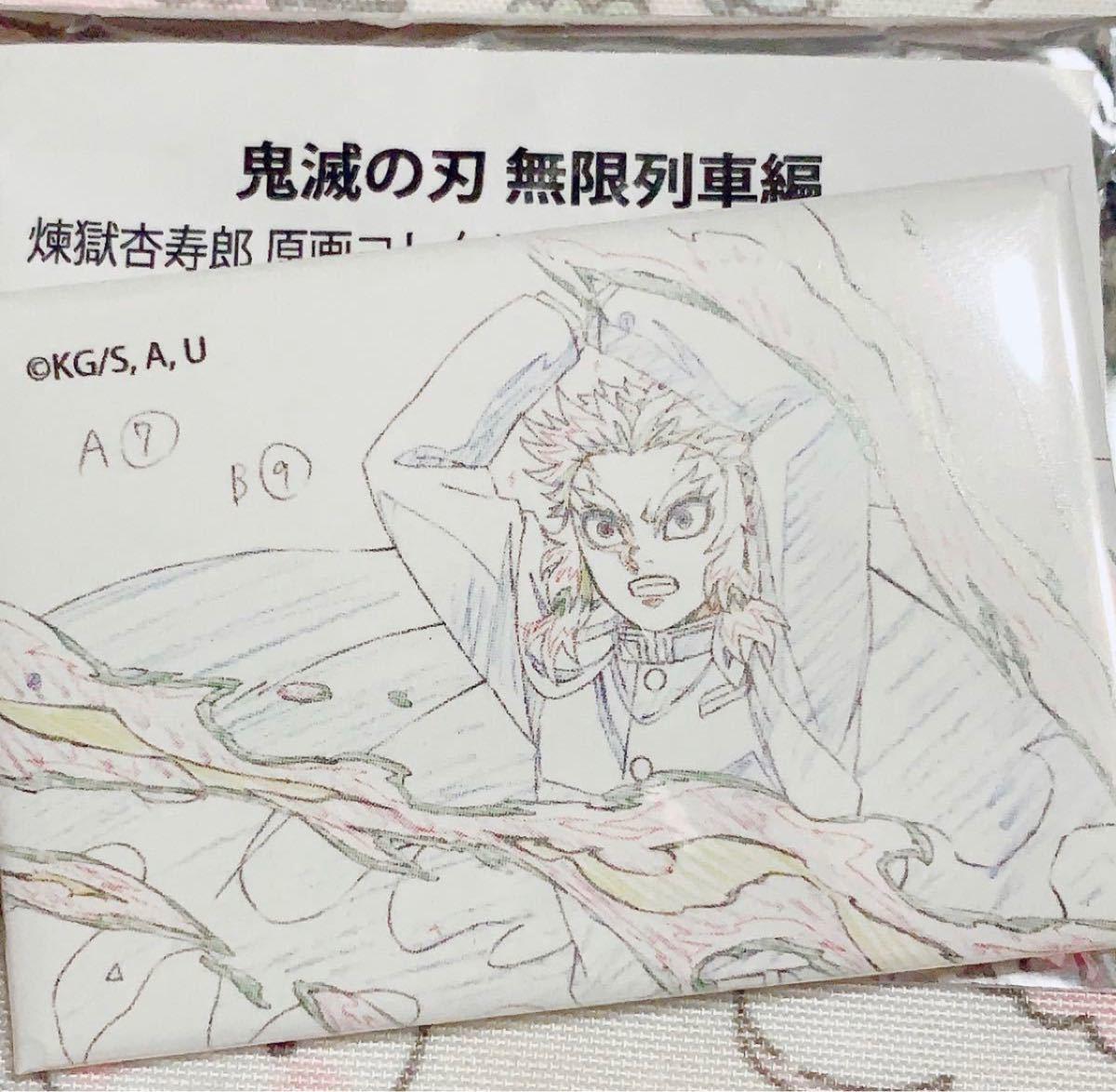 鬼滅の刃 劇場版 無限列車編 煉獄杏寿郎 原画スクエア缶バッジ B