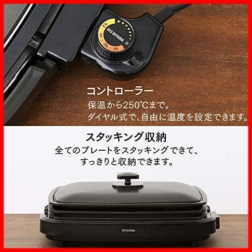 【最安★即決】ブラック プレート 平面 焼肉 2枚 ホットプレート 蓋付き アイリスオーヤマ APA-1 2WAY ブラック_画像5