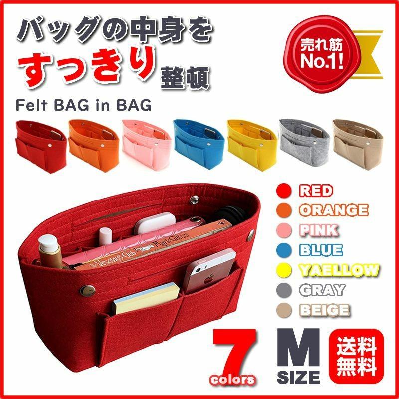 フェルト バッグインバッグ M サイズ インナーバッグ 整理整頓 ハンドバッグ