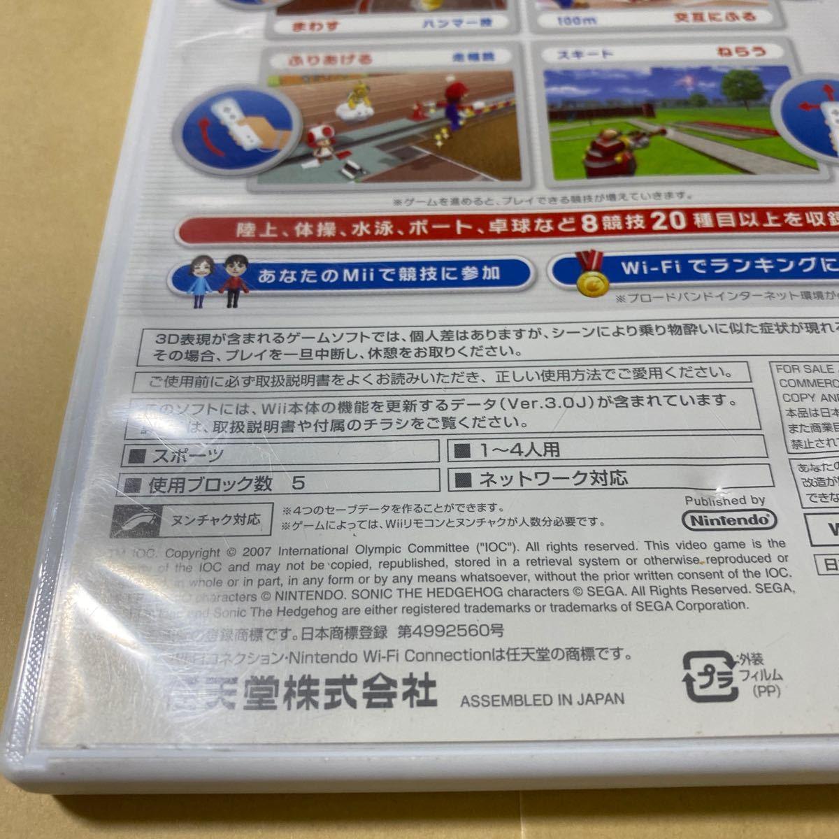マリオ&ソニック AT 北京オリンピックと ニュースーパーマリオブラザーズWii