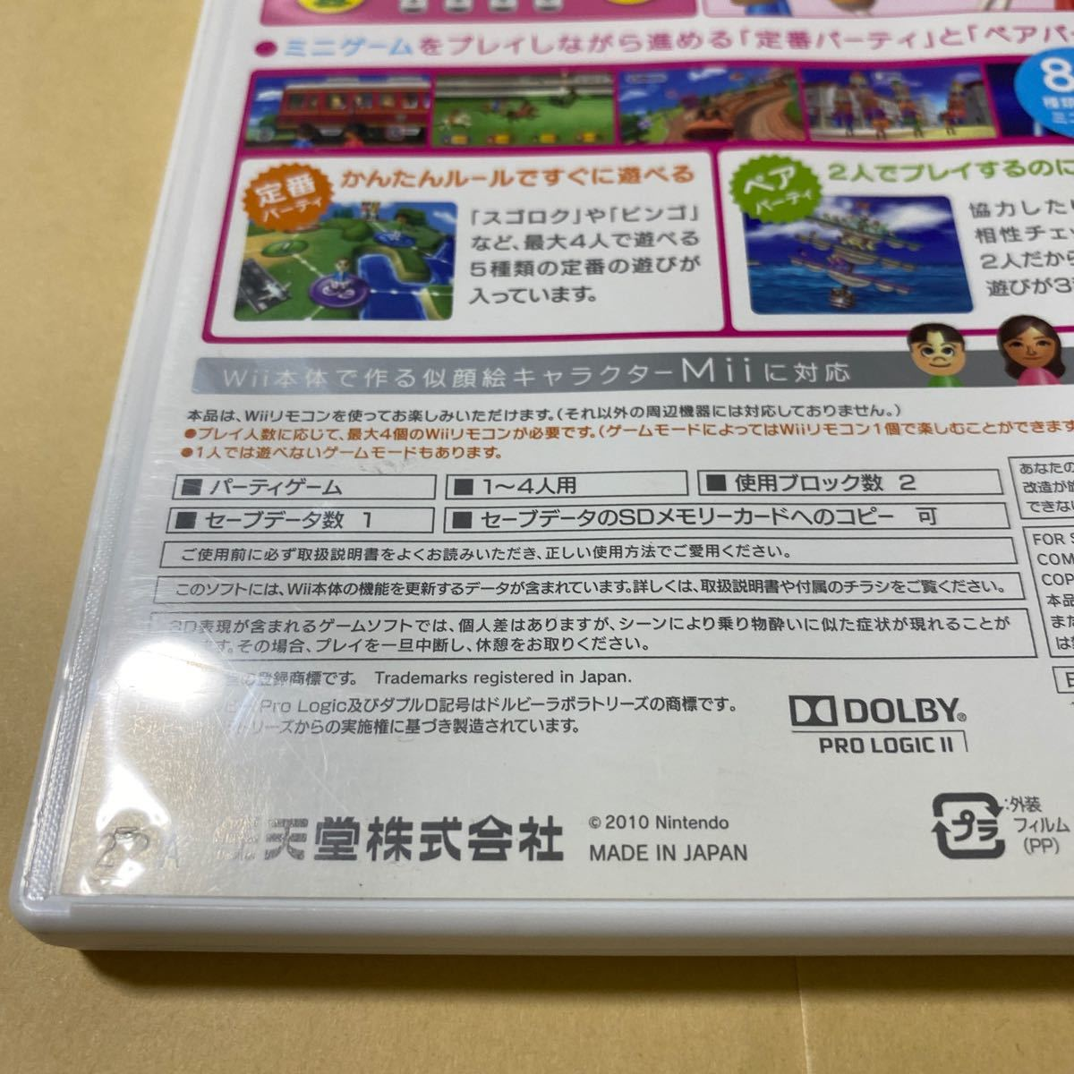 WiiパーティとWiiスポーツリゾート