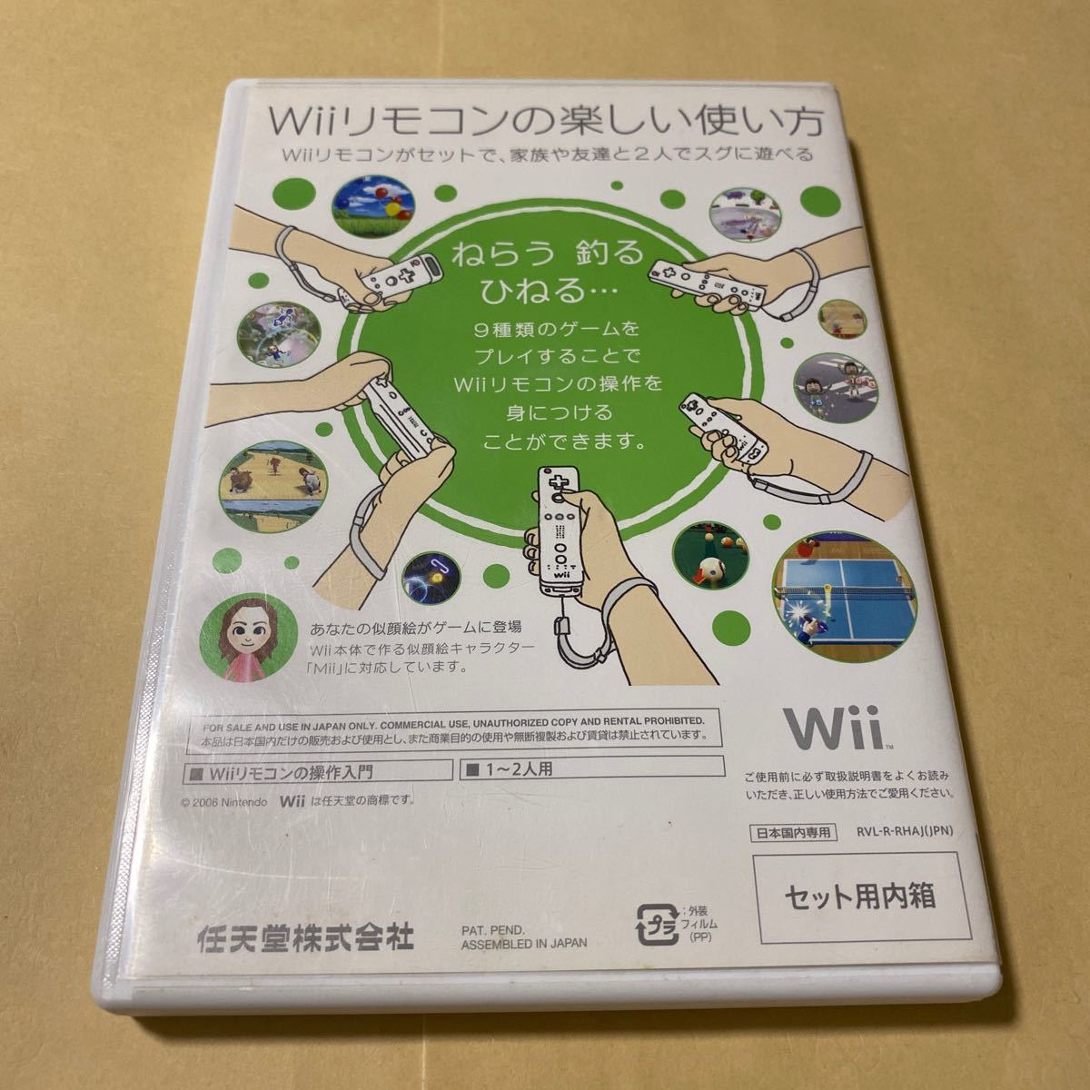 Wiiスポーツリゾートと はじめてのWii