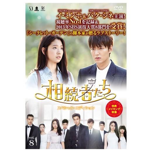 相続者たち、韓国ドラマ、DVD版disk7枚