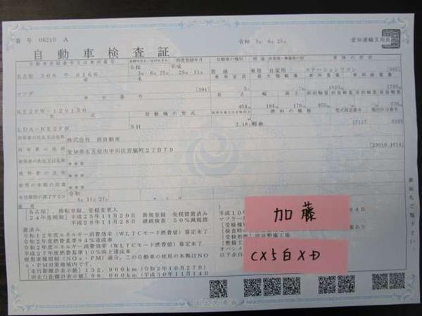 「CX-5 2.2 XD ディーゼルターボ 自社 ローン ナビ BT TV DVD Bカメラ ETC」の画像2