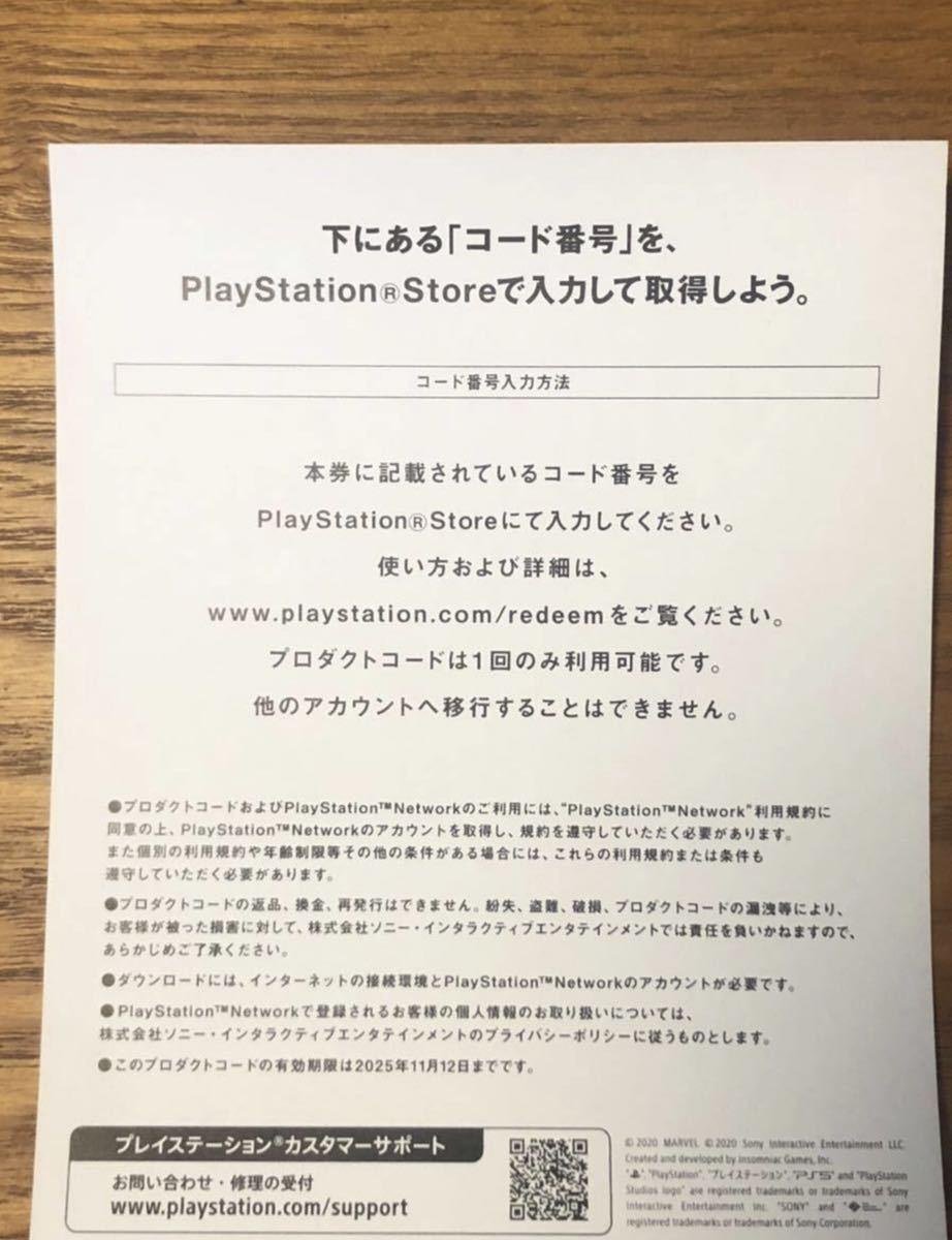 PS5 スパイダーマン リマスター版 コード通知のみ_画像2