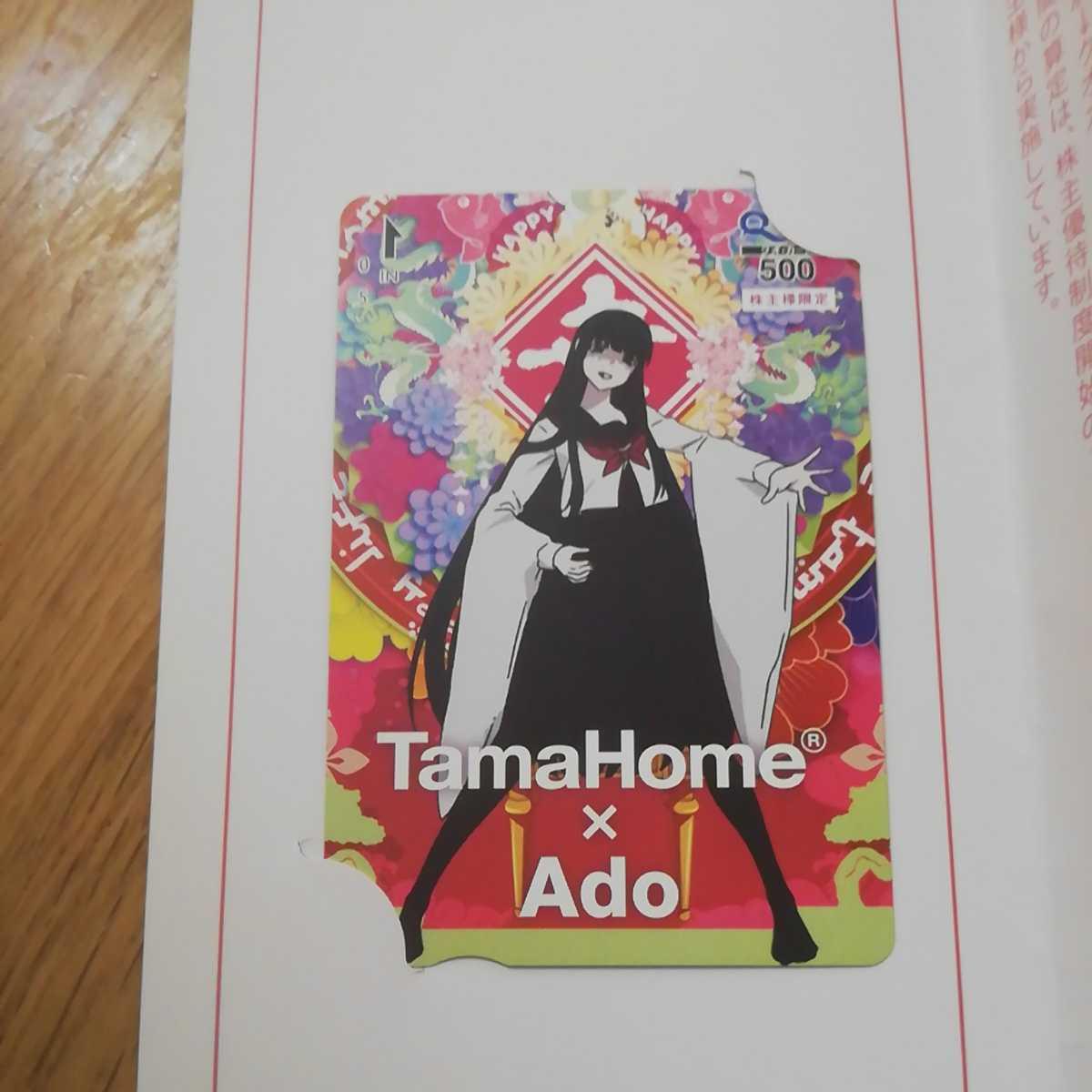 Ado タマホーム クオカード500円分 1枚 送料63円~ 株主優待 券 Quo_画像1