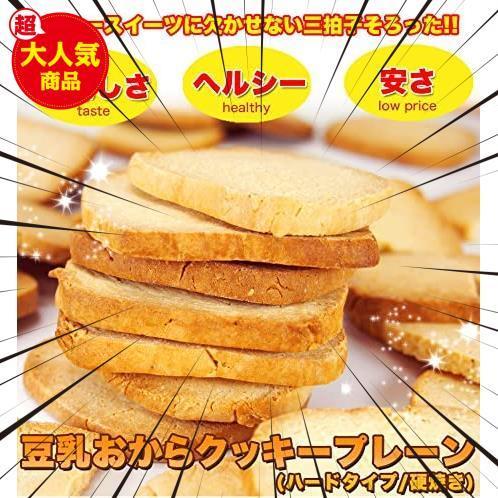 天然生活 【訳あり】固焼き☆豆乳おからクッキープレーン約100枚1kg_画像2