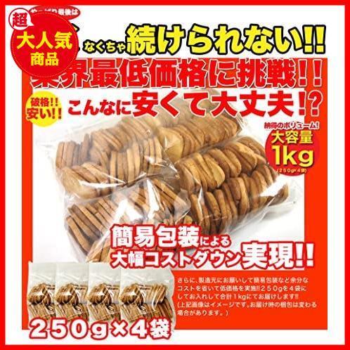 天然生活 【訳あり】固焼き☆豆乳おからクッキープレーン約100枚1kg_画像5