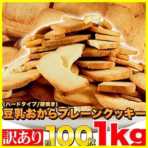 天然生活 【訳あり】固焼き☆豆乳おからクッキープレーン約100枚1kg_画像3
