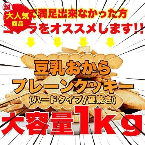 天然生活 【訳あり】固焼き☆豆乳おからクッキープレーン約100枚1kg_画像6