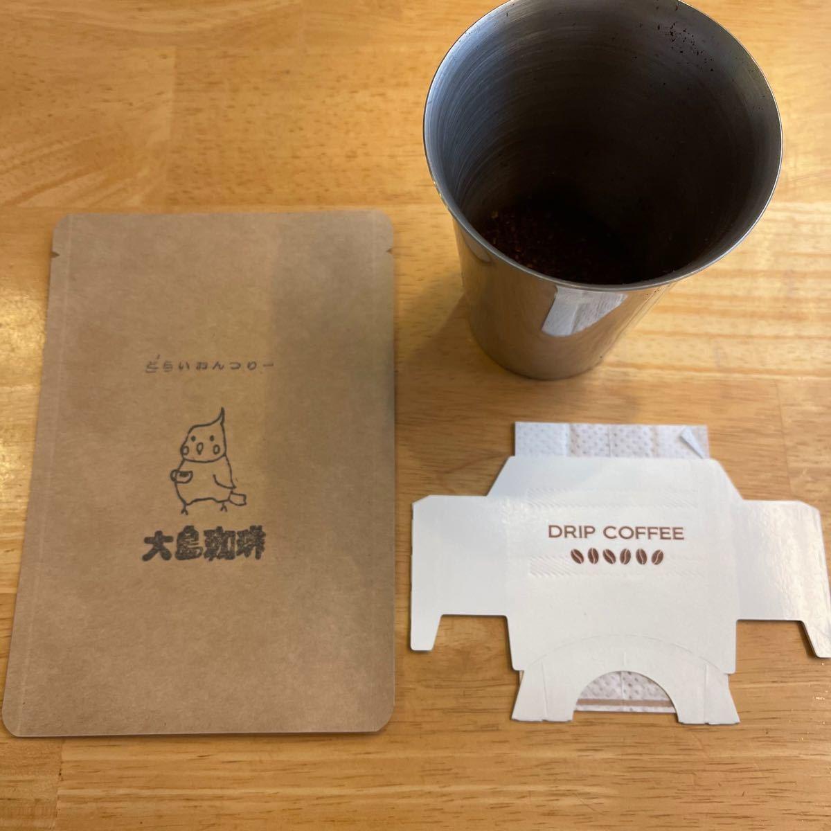 コーヒードリップパック 3種飲み比べセット 匿名配送