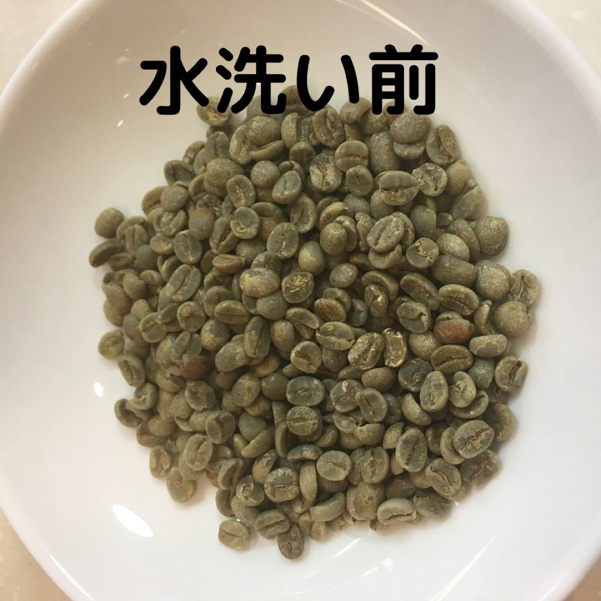 自家焙煎珈琲豆 ゲイシャブレンド 400g 豆又は粉 匿名配送