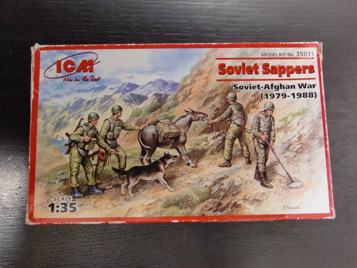 1/35 ソ連戦車兵 リラックスポーズ MODEL KIT No.35031