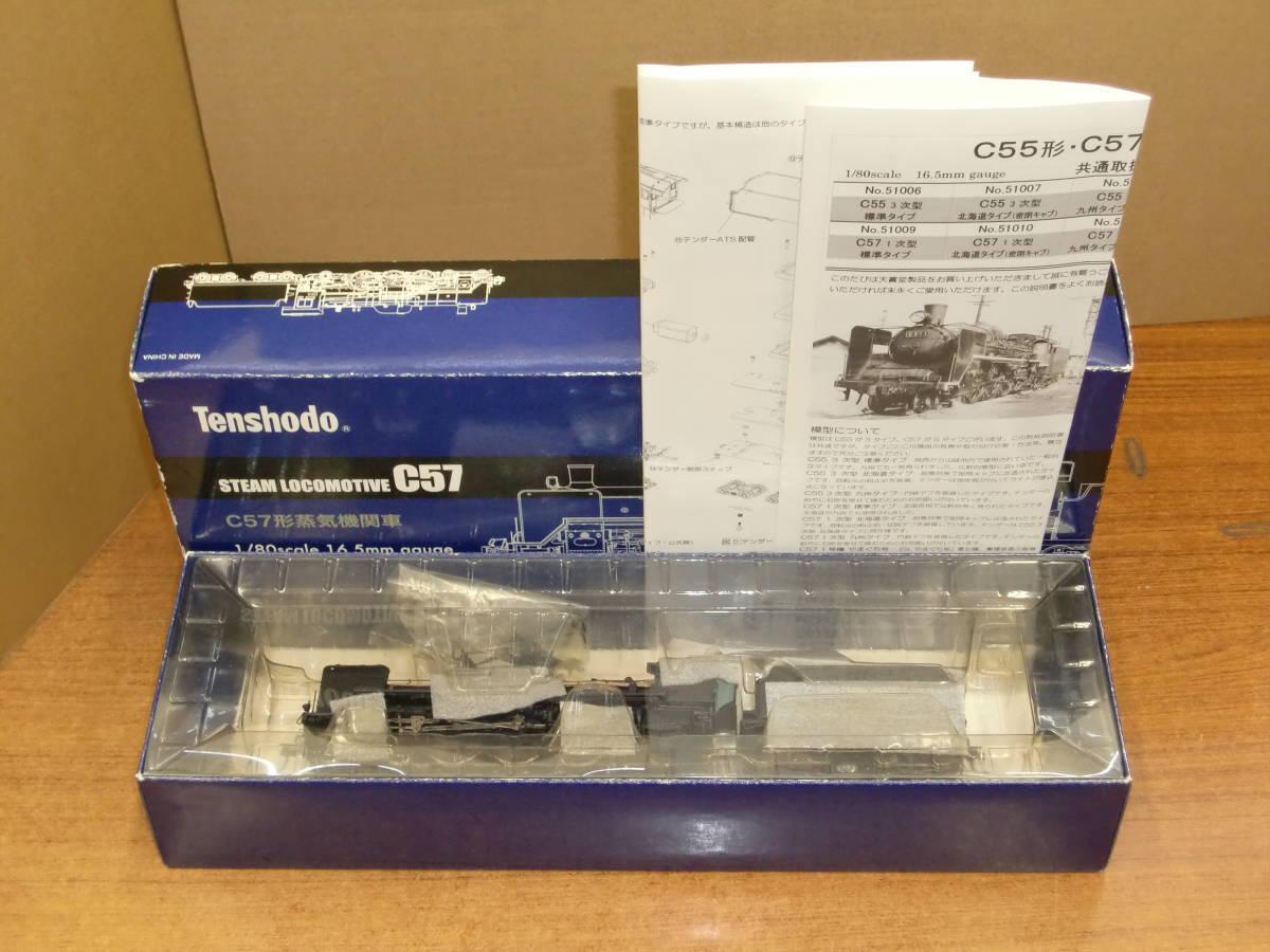 [中古] 天賞堂 C57形蒸気機関車 51009 HOゲージ