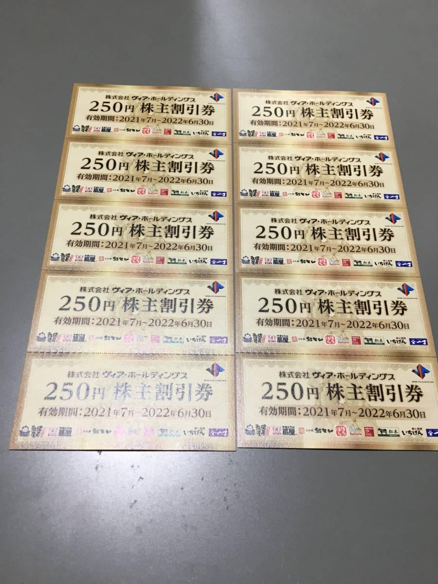 ★  ヴィアホールディングス 株主優待券  250円券 10枚  ★   有効期限 2022/6/30_画像1