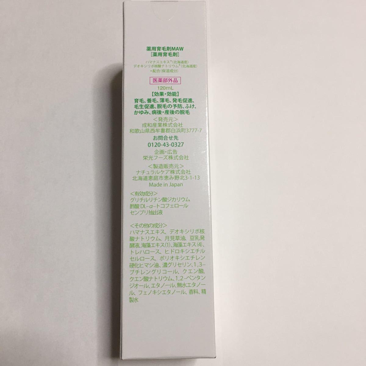 薬用育毛剤 MAW 120mL 新品未開封