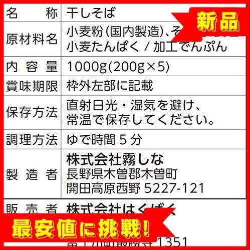 【売切り赤字!】 1箱(200g×5袋入) 信州木曽路御岳そば 霧しな はくばく_画像2