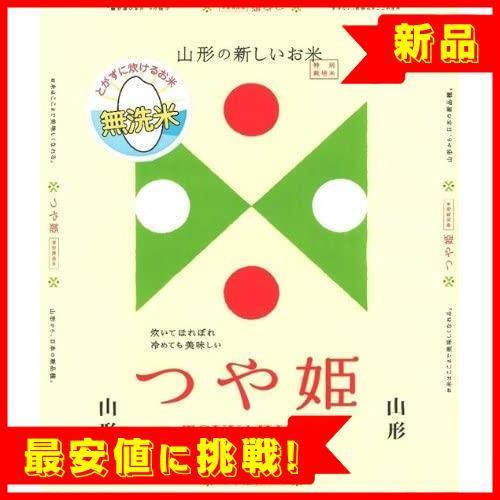 【売切り赤字!】 つや姫 2kg 無洗米 特別栽培米 令和2年産 山形県産 【精米】_画像1