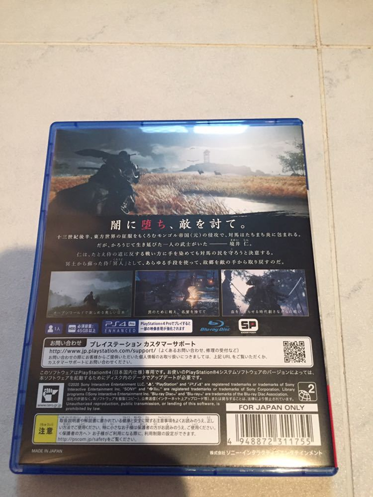 PS4ソフト GHOST OF TSUSHIMA_画像2